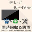 【10/20はエントリー&楽天カード決済でポイント7倍】TV 40〜49インチ 同時回収・設置チケット