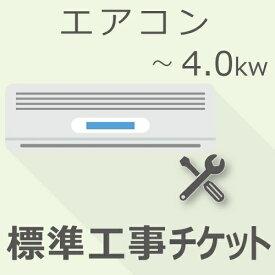 エアコン 〜4.0Kw 標準工事・設置チケット