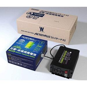 【1/20はエントリー&楽天カード決済でポイント7倍】ダブルエー・ホールディングス 災害・非常用発電池 エイターナス Aセット 電池本体1個+インバータ1台