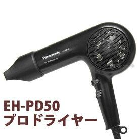 【送料無料】 パナソニック プロ ドライヤー ブラック EH-PD50-K 4902704203465 【大風量 ドライヤー ヘアドライヤー 速乾】