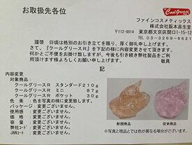 阪本高生堂 クールグリース R 210g アップルの香り 4989828003324