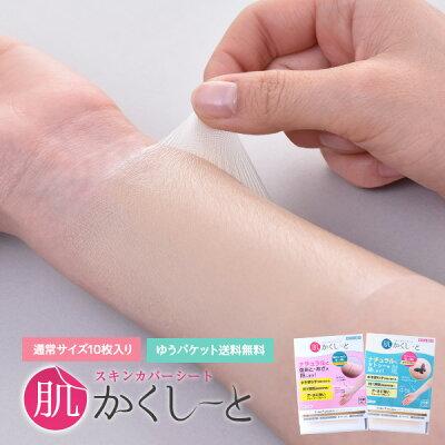 【肌かくしーと本品セット】タトゥー・傷あと・あざを隠すスキンカバーシート!10枚入り