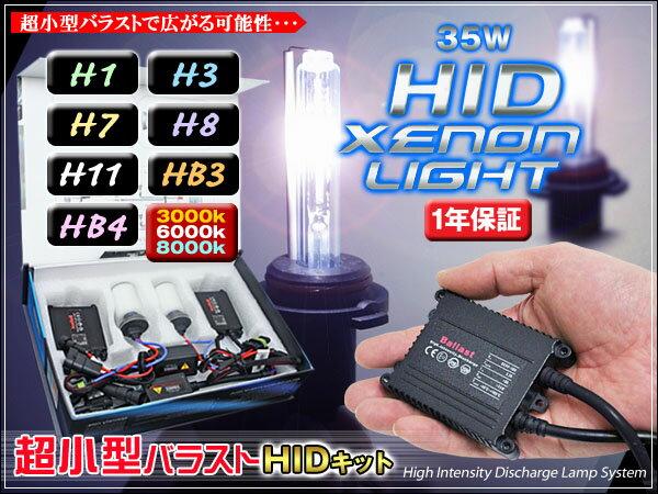 hidキット H1 H3 H7 H8 H11 HB3 HB4|hid カー用品 車用品 車 hidバルブ h8 h11 h1 バルブ hb4 h3 キット バラスト ヘッドライト 自動車 コンバージョン 超小型バラスト hidバーナー 15mm 超薄型バラスト バーナー