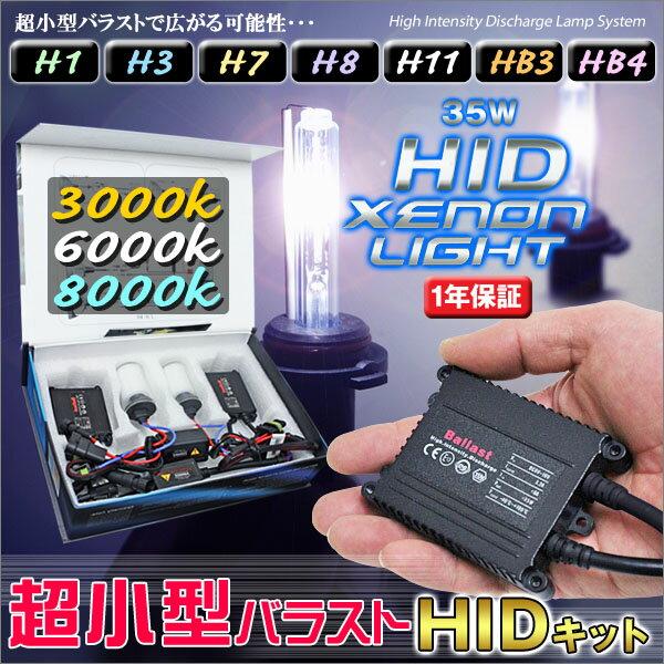 エントリーでP10倍 5/30迄!HIDキット H1 H3 H7 H8 H11 HB3 HB4 バーナー バラスト ヘッドライト 超小型 15mm crd