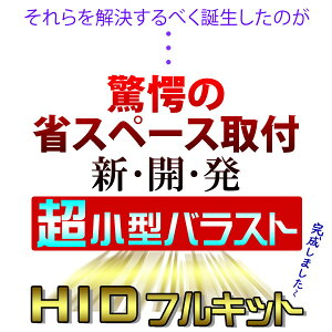 "hidキット""超薄型16mmバラスト""35WHIDキットH1/H3/H7/H8/H11/HB3/HB4HIDヘッドライト"