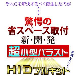 HIDキットH1H3H7H8H11HB3HB4バーナーバラストヘッドライト超小型15mmcrd