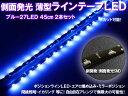 ledテープ 側面発光SMD27連薄型テープLED 2本セット ブルー45cm ledテープ|ledテープ テープled ledテープライト ledライト テー...