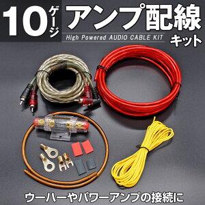 オーディオケーブルキット8ゲージパワーケーブル