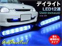 LEDデイライト 汎用 12V 12灯LED ブルー2個set