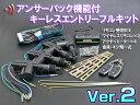 キーレスエントリーキット アンサーバック機能付Ver.2 |キーレス エントリー キット キーレスエントリー 送料込