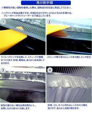 シーリング剤ブチルゴムヘッドライト用防水特殊シーリング剤カラ割り加工にブラック330mlヘッドライトシーラーIIS-3300