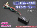 ICウインカーリレー 汎用バイク用ICウインカーリレー LEDハイフラ対策に