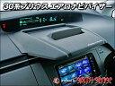 【シックスセンス】新型プリウス30系 トレイ付きナビバイザー 携帯置き付※お取り寄せ