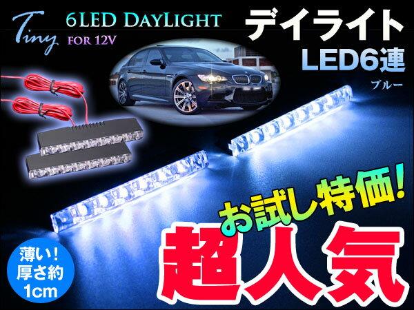 300円クーポン配布6/25迄!デイライト LED ブルー 汎用12V 高輝度6連 青 2個 ※要防水加工 TTX-1015 2018May crd