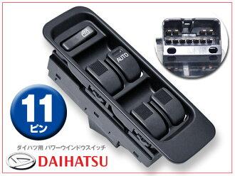 DAIHATSU daihatsuatore S220G/S220V Atrai7 S231G新货集中门开关(功率橱窗开关11大头针)保证在的so
