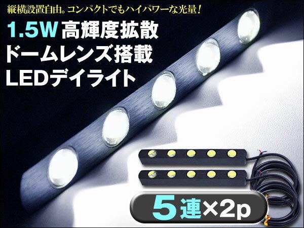300円クーポン配布6/25迄!LED デイライト ホワイト 汎用12V ブラックボディ 1.5W級 ドーム型レンズ 5連タイプ 白 2個 埋め込み (ゆうパケットなら送料無料) crd