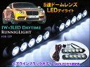 【今だけ300円オフ!】LED デイライト ブラックボディ 1W×5連 ホワイト ドームレンズ型 ヒートシンク搭載 FLS-T05