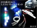 ハイエース 200系 LED シフトイルミネーションセット 200系ハイエース 専用 ブルー シフトポジション/ミニLEDテープ/T5分岐ソケット付|ledテー...