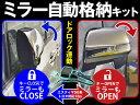 ミラー自動格納キット B ドアロック連動 ハイエース200系 プリウス後期 送料無料 2017Apr so
