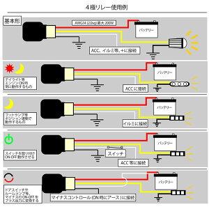 4極リレー【A】40A電源配線/端子付MAX200W