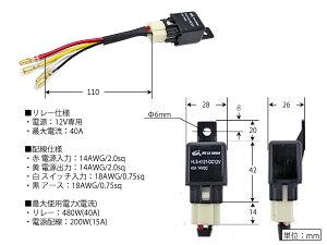 4極リレーA40A電源配線端子付MAX200W分岐延長配線付MAX200WDIYパーツ部材crd
