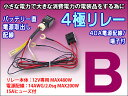 4極リレーB 40A 電源配線/端子/15Aヒューズ付 MAX200W so