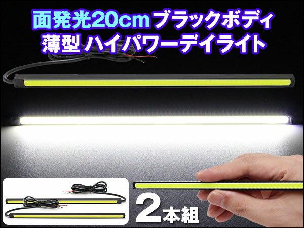 デイライト LED ホワイト COB 均一 面発光 薄型8mm ブラックボディ 白 2本 ランプ パーツ 埋め込み (ゆうパケットなら送料無料) crd