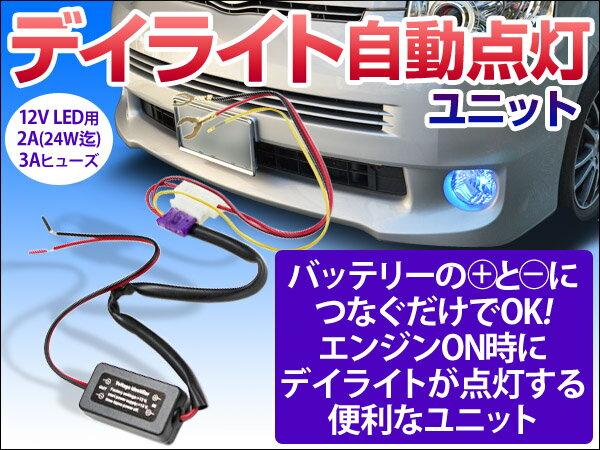 デイライト LED 自動点灯ユニット 12V 24W エンジンON時で点灯 コントローラー ライト ランプ カスタム パーツ DIY 車 (メール便発送なら送料無料) crd