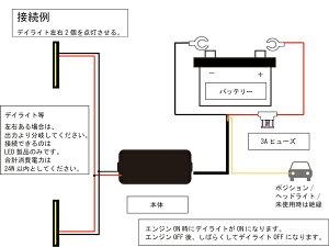 ledデイライト自動点灯ユニット12V専用24WまでLED専用バッ直だけでエンジンON時デイライト点灯【レビュー記入で送料無料(メール便発送の場合有)】2015Jan