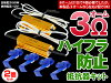 ハイフラ防止抵抗器【3オーム】ゴールド2個SetLEDウインカー用ハイフラ対策に!