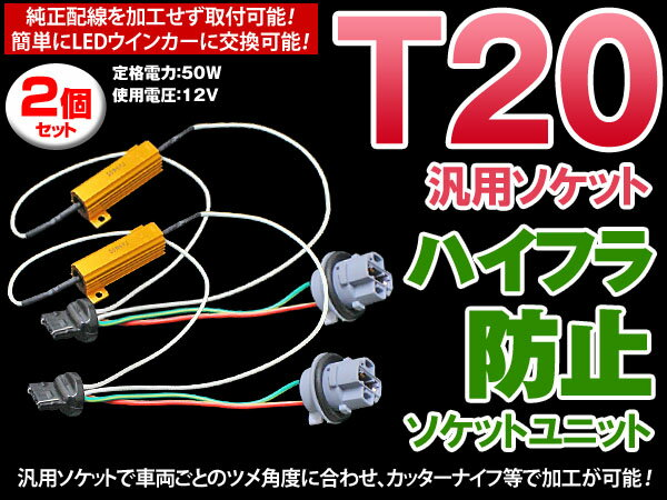 T20 汎用型 ハイフラッシャー対策済 LEDウインカー交換用 ソケット ユニット 6オーム 2個 LEDウインカー用 ハイフラ対策に (メール便発送なら送料無料)|ウィンカー ハイエースバン カー用品 車用品 カーグッズ ハイエース バン パーツ トヨタ