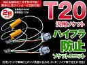 T20 汎用型 ハイフラッシャー対策済 LEDウインカー交換用 ソケット ユニット 6オーム 2個 LEDウインカー用 ハイフラ対策に (メール便発送なら送料無...