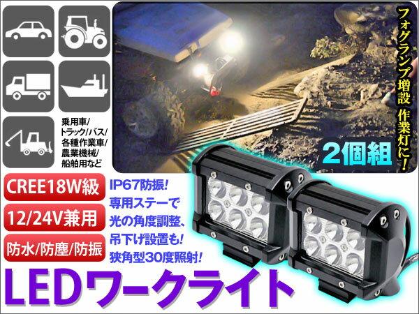 LEDワークライト LED作業灯 12V 24V兼用 CREE18W級 角度調節 専用ステー付 2台セット