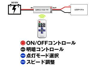 2月中旬入荷予約LEDテープライト12V24Vストロボリモコン付コントローラードレスアップ車イルミネーションcrd