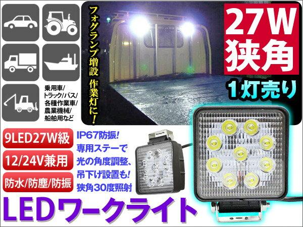 【特価セール!4/27迄】LEDワークライト 作業灯 12V 24V 9LED 27W級 角度調節 専用ステー付 1灯 crd