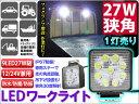LEDワークライト LED作業灯 12V 24V兼用 9LED 27W級 角度調節 専用ステー付 1灯売り