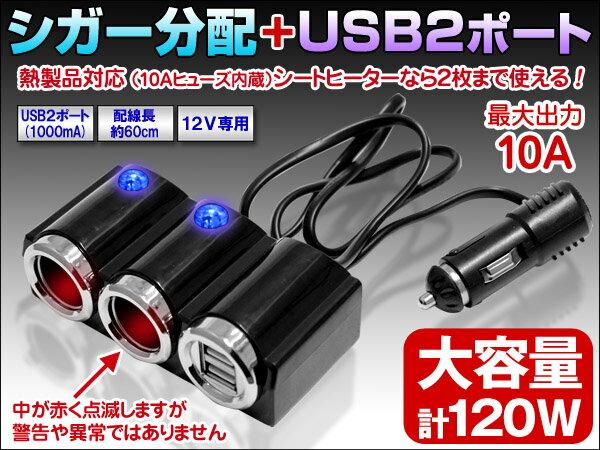 シガーソケット 分配器 3連 + USB2ポート [NO.1502] 12V対応 最大10A(120W)まで対応の大容量 シガー分配器