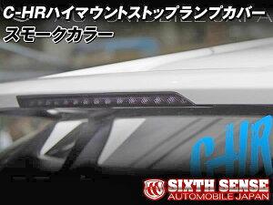 シックスセンスC-HRZYX10/NGX50系専用ハイマウントストップランプカバースモークカラー1ピース※お取り寄せ