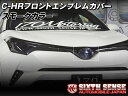 9月下旬入荷予約 シックスセンス C-HR ZYX10/NGX50系 専用 フロントエンブレムカバー スモークカラー 1ピース ※お取…