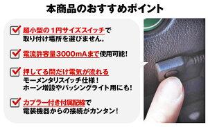 超小型モーメンタリスイッチ戻りスイッチ1個両面テープ付(メール便発送なら送料無料)