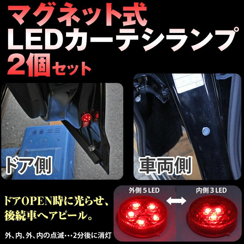 LED カーテシ ランプ レッド マグネット式 2個セット (ゆうパケット便なら送料無料) crd