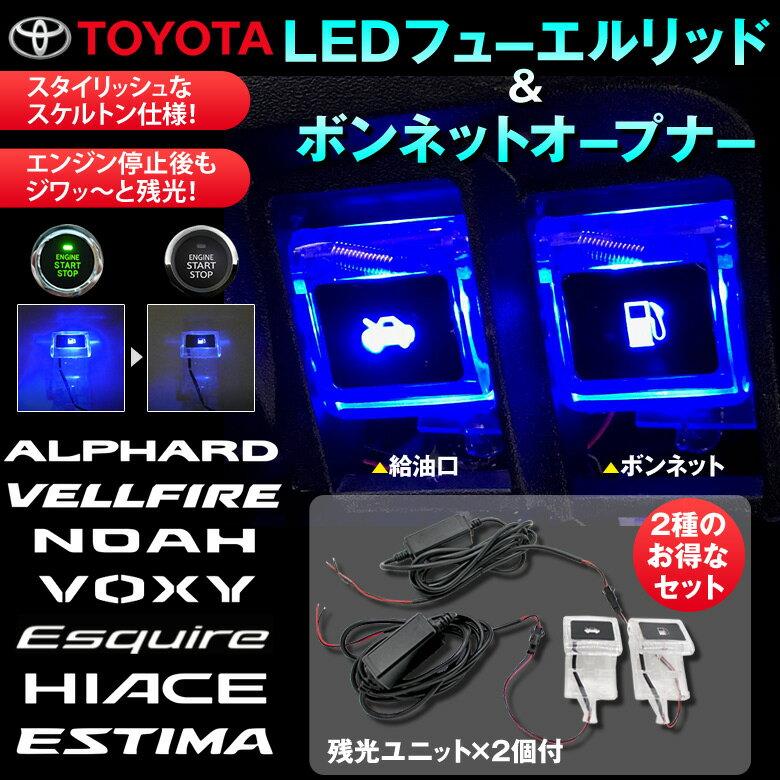 トヨタ車 LED フューエルリッド & ボンネット オープナー ブルー 青 残光ユニット付 ピュアーライトオープナー 光る エンジンフード ヴェルファイア 30 20系 アルファード 80系 ノア VOXY 200系 ハイエース スイッチ ライト ランプ レバー crd