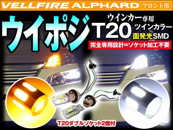 T20 ウインカー LED アルファード ヴェルファイア 20系 ツインカラー面発光 ウインカーポジション バルブキット ランプ ライト フロント用 白/橙 加工不要のダブルソケット2個 ホワイト アンバー crd