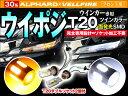 アルファード 30系 ヴェルファイア 30系 T20 ウインカー ツインカラー面発光LEDウインカーポジションバルブキット ウインカーランプ[フロント]専用 特...