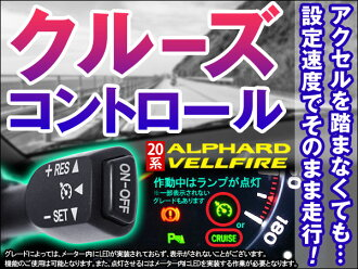 crd with Cruise control kit Toyota Alphard / VELLFIRE 20 system [last part of first half year /] correspondence column cover