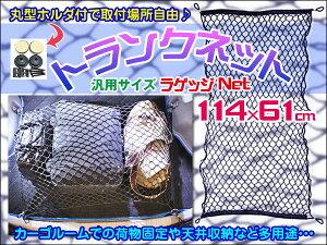 ハイエース200系ワイド用リアドア用防虫ネット蚊帳