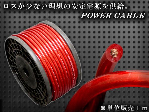 ハイパワーケーブル 電源供給線、アーシング配線等に ハイパワーケーブル(赤) 10sq 7ゲージ相当 ※販売単位 1m