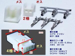 2極カプラー細線用オスメス端子5組セット0.3sq以下の細線にDIY配線crd