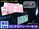【今だけ300円オフ!】EL字光 EL字光式ナンバープレート EL字光ナンバー2枚セット 12V専用 薄型1mm EL字光式 送料無料