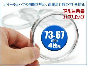 汎用ハブリング4枚セット【73-67mm】HUBRing